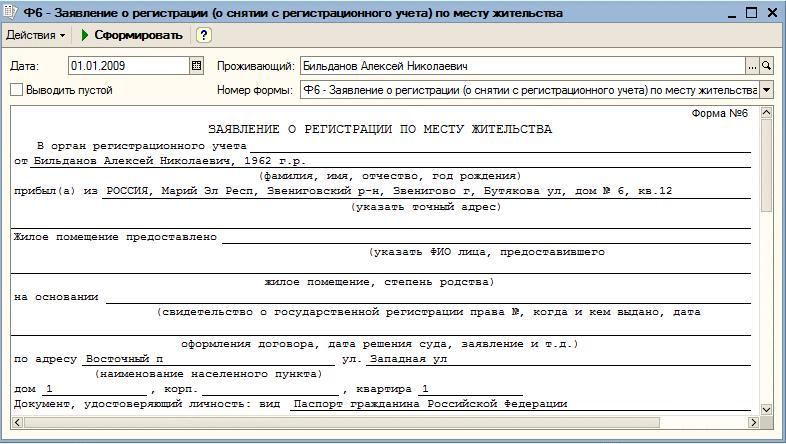 правила регистрации и снятия граждан рф с регистрационного учета действуют можем покинуть