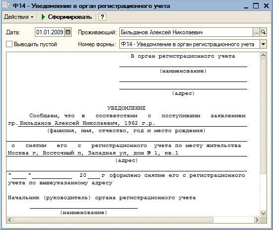 Снятие с регистрационного учета недееспособного гражданина увидел